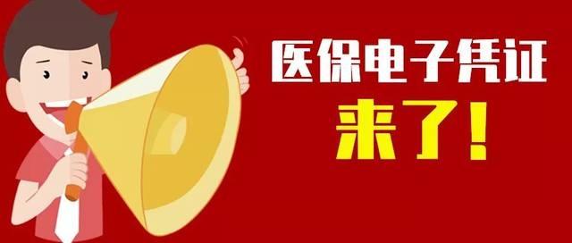 @临安参保人,医保电子凭证常见问题问答来