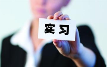关于杭州市临安区第三批大学生见习(实习)