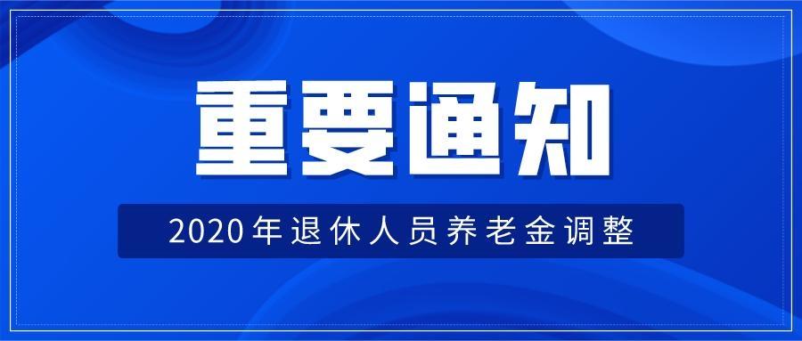 确定了!浙江省退休人员基本养老金这样调整