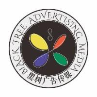 临安黑树广告传媒有限公司