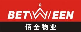 杭州佰全物业有限公司临安分公司