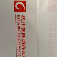 杭州佳隆网络设备有限公司