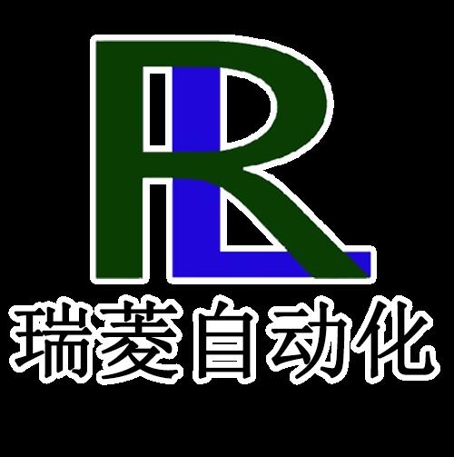 杭州瑞菱自动化设备有限公司