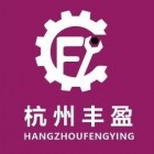 杭州丰盈精密机械有限公司