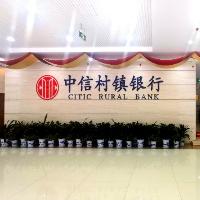 浙江临安中信村镇银行银行