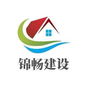 浙江锦畅建设有限公司