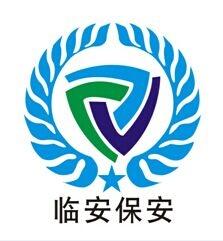 杭州临安保安服务有限公司