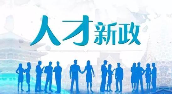 富阳区发布新时期人才新政 在市级A—E类人才基础上 设置区级