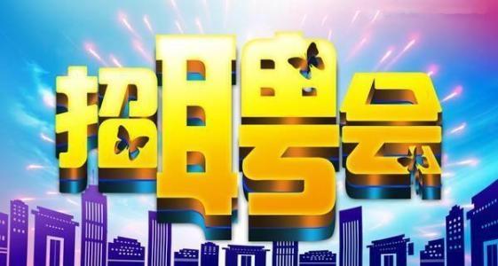 """9.5周六杭州青山湖宝龙广场大型招聘会来啦!上千个岗位""""职""""等你来"""