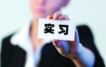 关于杭州市临安区第三批大学生见习(实习)基地认定公示的通知
